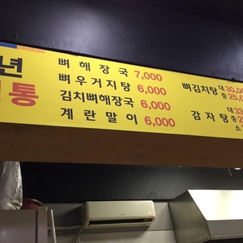ソウル旅行 10 おひとり夕食は豪快なお肉のスープを☆永登浦_f0054260_12310721.jpg
