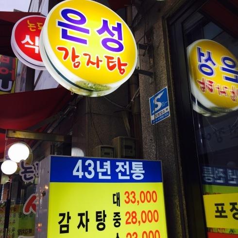 ソウル旅行 10 おひとり夕食は豪快なお肉のスープを☆永登浦_f0054260_12363572.jpg