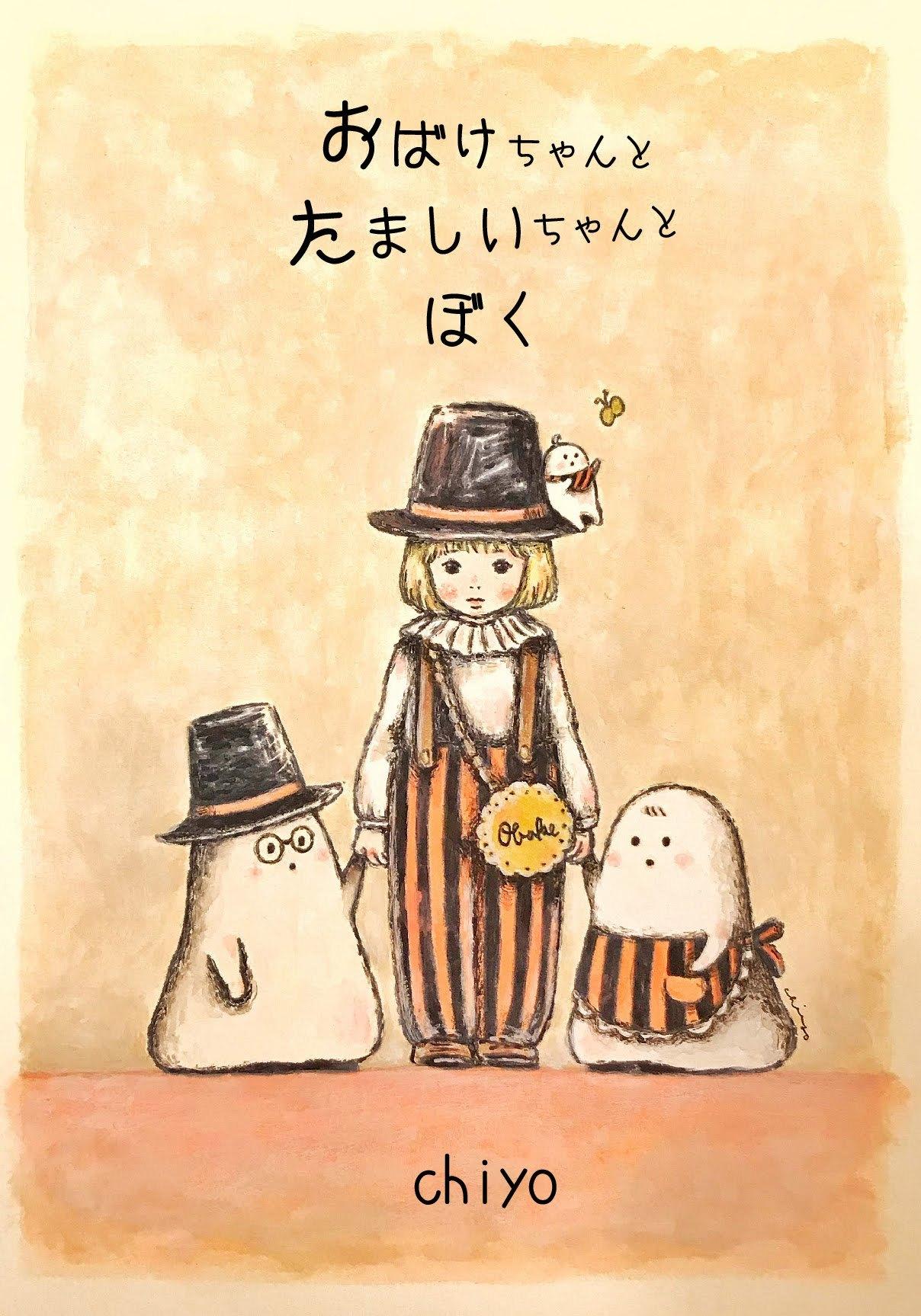 10/19〜28『おばけちゃんとたましいちゃんとぼく』@pieni trunkukka_f0223074_15334240.jpg