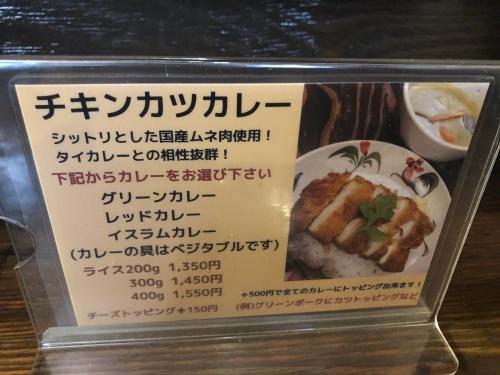苦手克服♪「タイカレーレストラン シャム」さん_c0180091_04145497.jpg