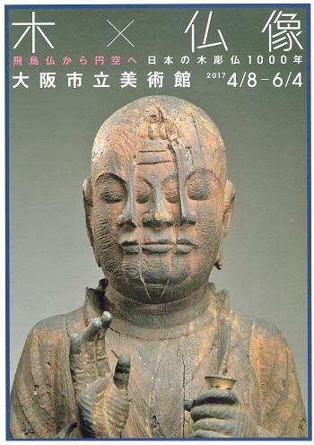 木×仏像_f0364509_20132047.jpg