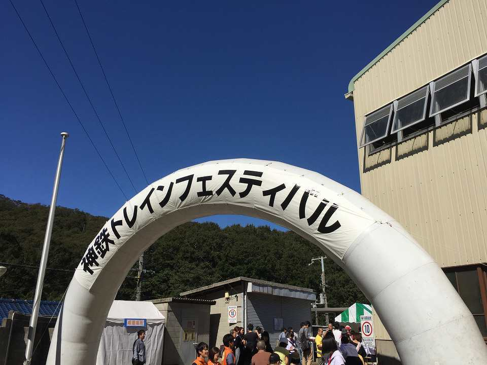 神戸電鉄 ~神鉄トレインフェスティバル2018_e0173645_10063397.jpg