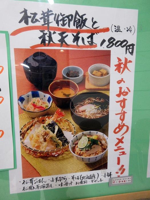 【いろはな】松茸ご飯と秋天そば_b0009849_1616065.jpg
