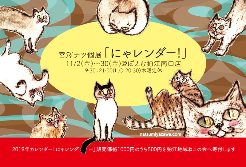 宮澤ナツ個展「にゃレンダー!」@ぽえむ狛江南口店_e0026053_13455682.jpg