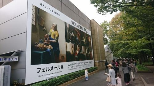 フェルメール展行ってきました。_a0221584_15111947.jpg