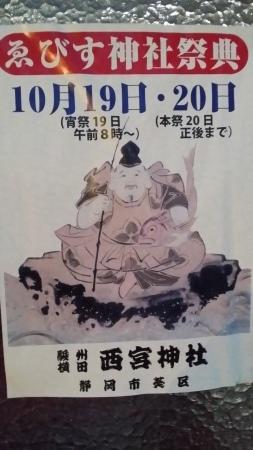 祭シリーズ  遠州横田『おいべっさん』祭り_b0011584_06430708.jpg