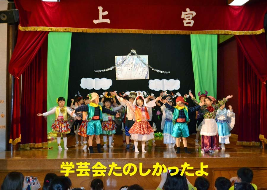 今日は、第一幼稚園の「学芸会」でした。_d0353789_14435242.jpg