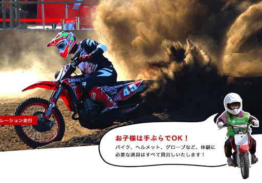 Honda オフロード・ミーティング_d0368592_22224890.png