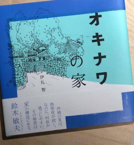 「オキナワの家」復刊記念パーティー_a0059217_18315937.jpg