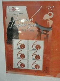 日本インドネシア国交樹立60周年記念切手_a0054926_10421746.jpg