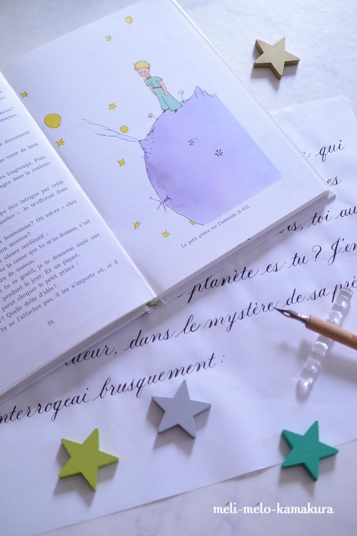 ◆星の王子様でカリグラフィーの練習を☆_f0251032_11191402.jpg