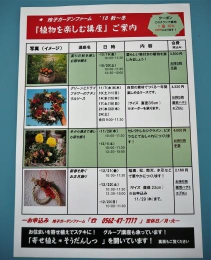 \'18 秋~冬「植物を楽しむ講座」のご案内_f0139333_00575116.jpg