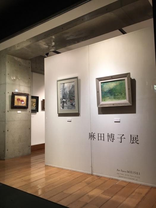 麻田博子洋画展_e0255740_19505887.jpg