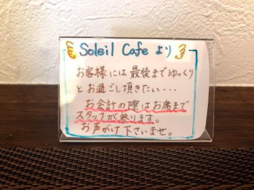 ソレイユカフェ@10_e0292546_20251325.jpg