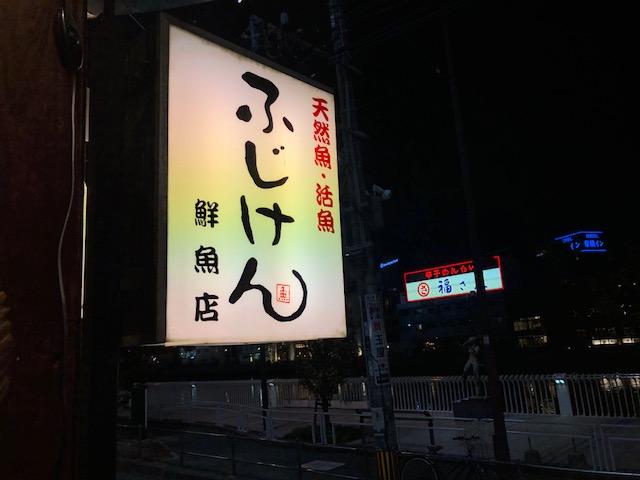 九州国立博物館、夜は「ふじけん」_f0019247_1210404.jpg