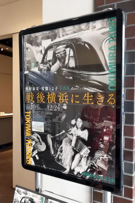 奥村泰宏・常盤とよ子写真展 戦後横浜に生きる 横浜都市発展記念館 2018年10月6日~12月24日_f0117059_21545172.jpg