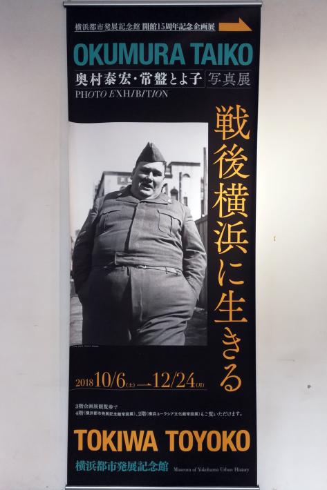 奥村泰宏・常盤とよ子写真展 戦後横浜に生きる 横浜都市発展記念館 2018年10月6日~12月24日_f0117059_21554500.jpg
