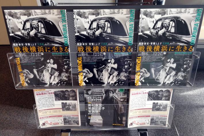 奥村泰宏・常盤とよ子写真展 戦後横浜に生きる 横浜都市発展記念館 2018年10月6日~12月24日_f0117059_21584159.jpg