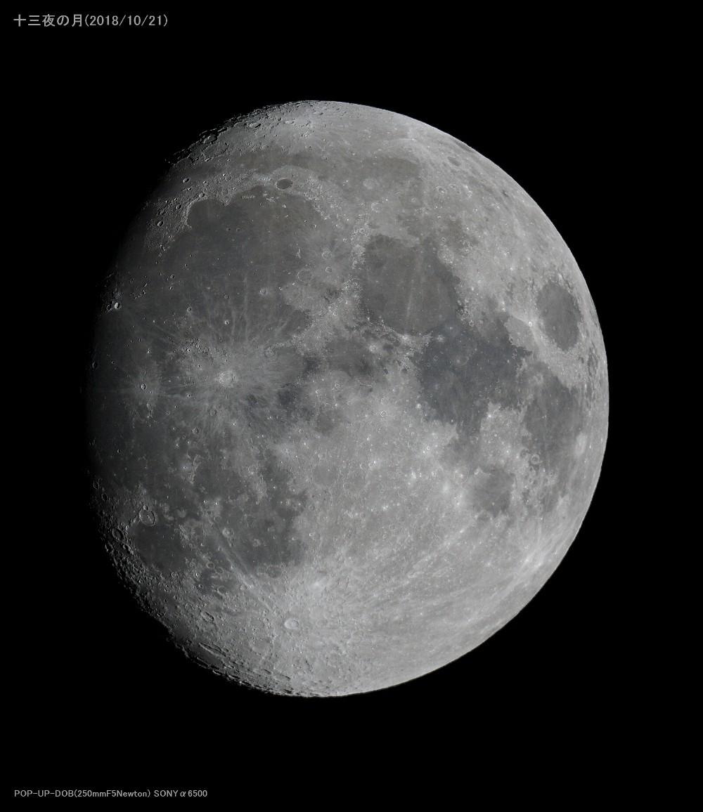 オリオン座流星群がしょぼかったので十三夜の月を撮る_a0095470_23044330.jpg