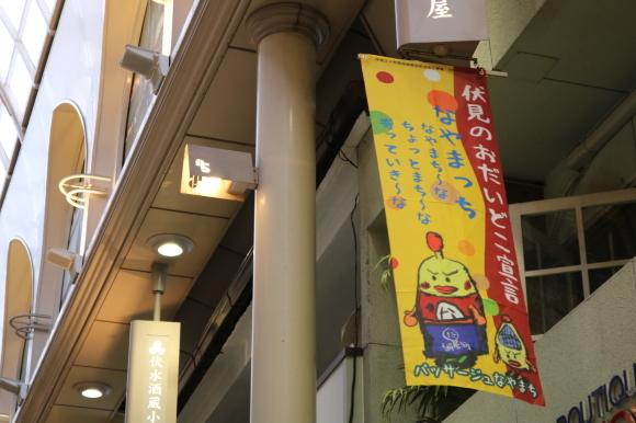 ササキパン再び(納屋町商店街、京都市伏見区)_c0001670_20431144.jpg