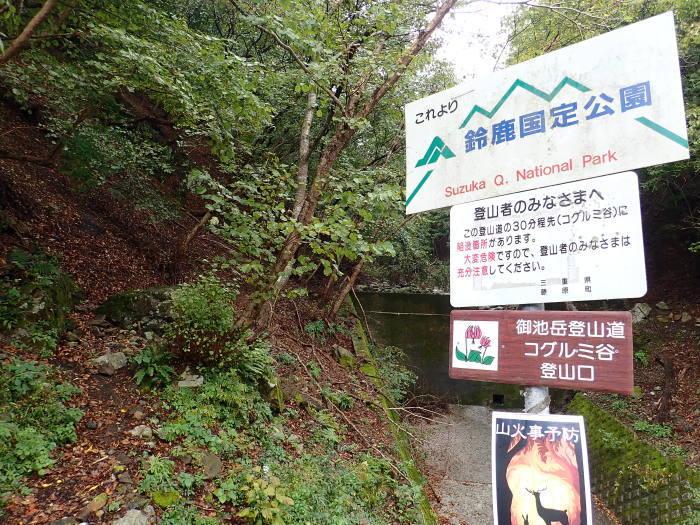 御池岳登山_a0049296_06265916.jpg