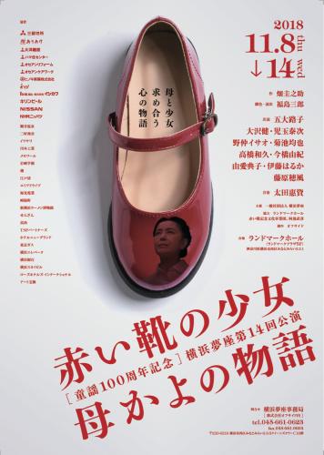 横浜夢座『赤い靴の少女〜母 かよの物語』横浜で絶賛稽古中!_f0061797_18561568.jpg