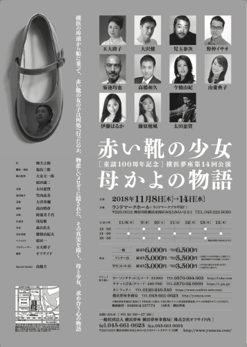 横浜夢座『赤い靴の少女〜母 かよの物語』横浜で絶賛稽古中!_f0061797_18565331.jpg