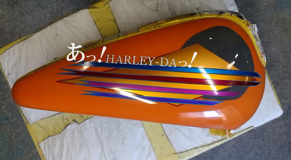 あっ!ハーレーだっ! エボ分割タンクの凹み補修塗装とか。その1。_d0130115_16232519.jpg