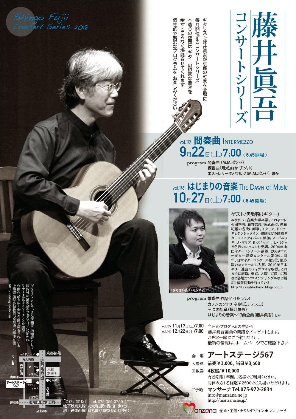 藤井眞吾コンサートシリーズ「はじまりの音楽」プログラムは..._e0103327_12333646.jpg