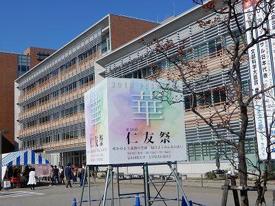 大学 富山 国際