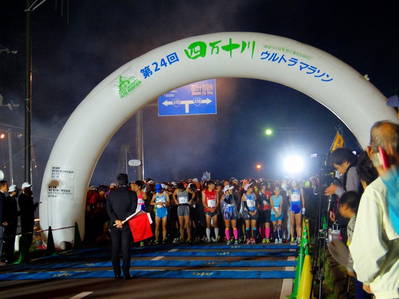 四万十川ウルトラマラソン!_e0175443_18024984.jpg