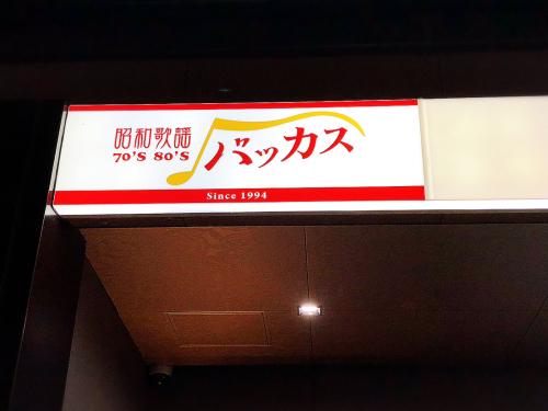 昭和歌謡バッカス_e0292546_00515519.jpg