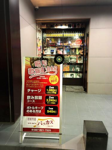 昭和歌謡バッカス_e0292546_00515783.jpg