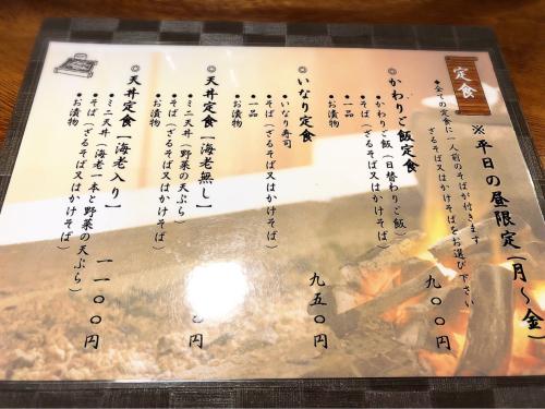 そば処御嶽 松阪店_e0292546_01235520.jpg