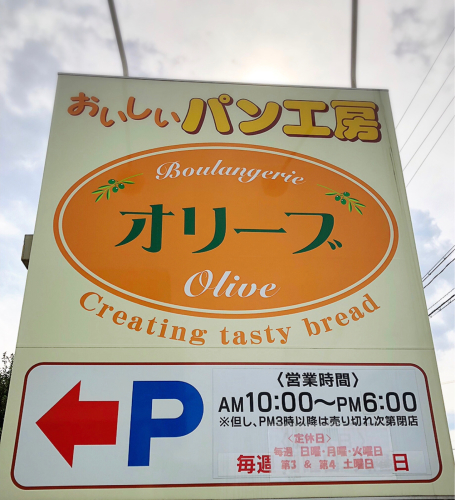 美味しいパン工房 オリーブ_e0292546_01263850.jpg