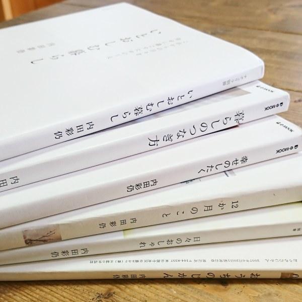 ++内田彩乃さんの新刊*++_e0354456_13213570.jpg