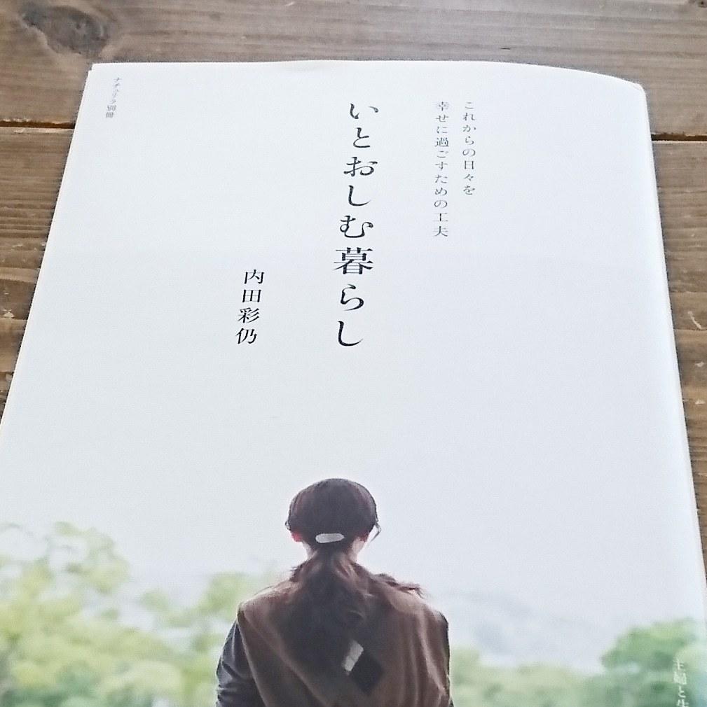 ++内田彩乃さんの新刊*++_e0354456_13284722.jpg