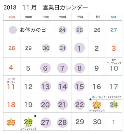 2018年11月営業日カレンダー_c0334574_20320448.jpg