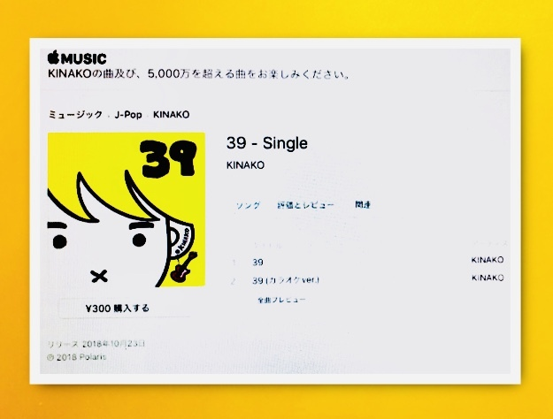 KINAKO「39」single 配信リリース_f0115311_18405891.jpeg