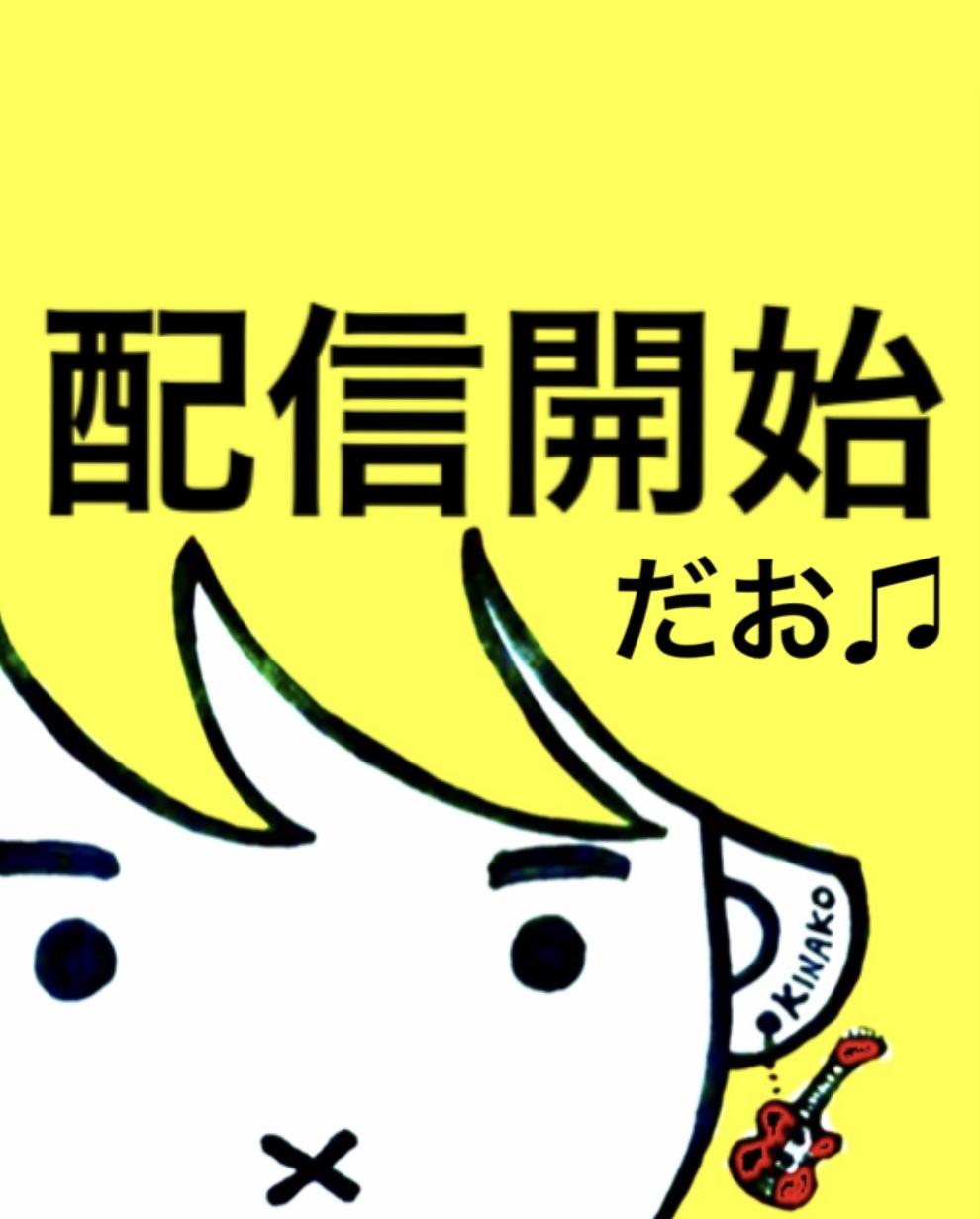 KINAKO「39」single 配信リリース_f0115311_19112846.jpeg