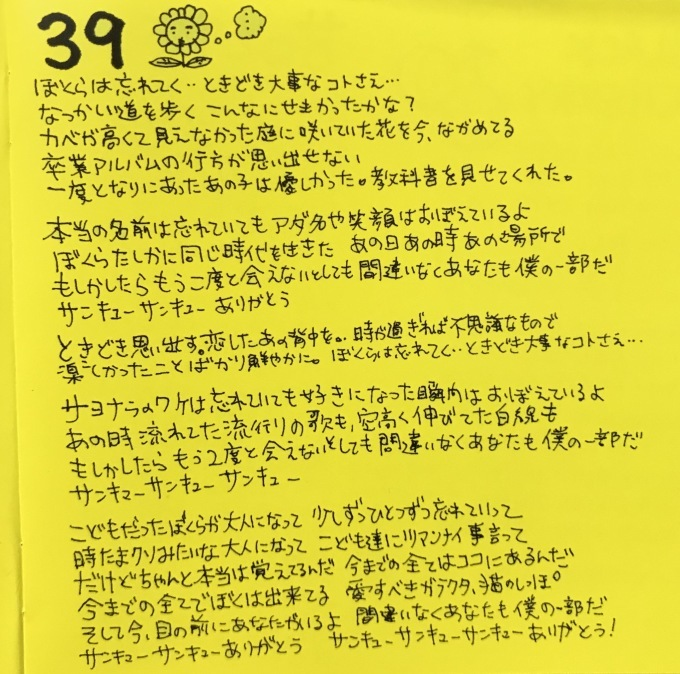 KINAKO「39」single 配信リリース_f0115311_23202846.jpeg