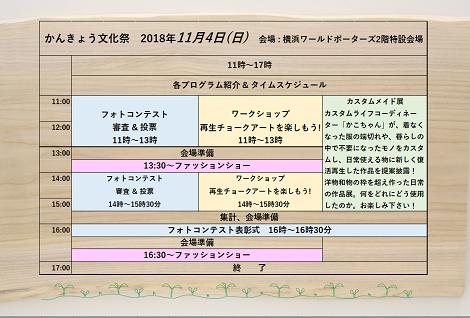 かんきょう文化祭タイムスケジュール_a0259130_09081908.png