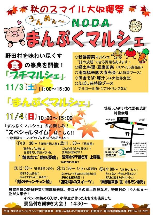 【お知らせ】11、12月のイベント情報なのだ☆_c0259934_13405961.jpg
