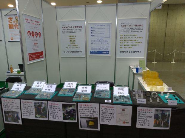 東京ビッグサイトにて_e0045139_19280747.jpg