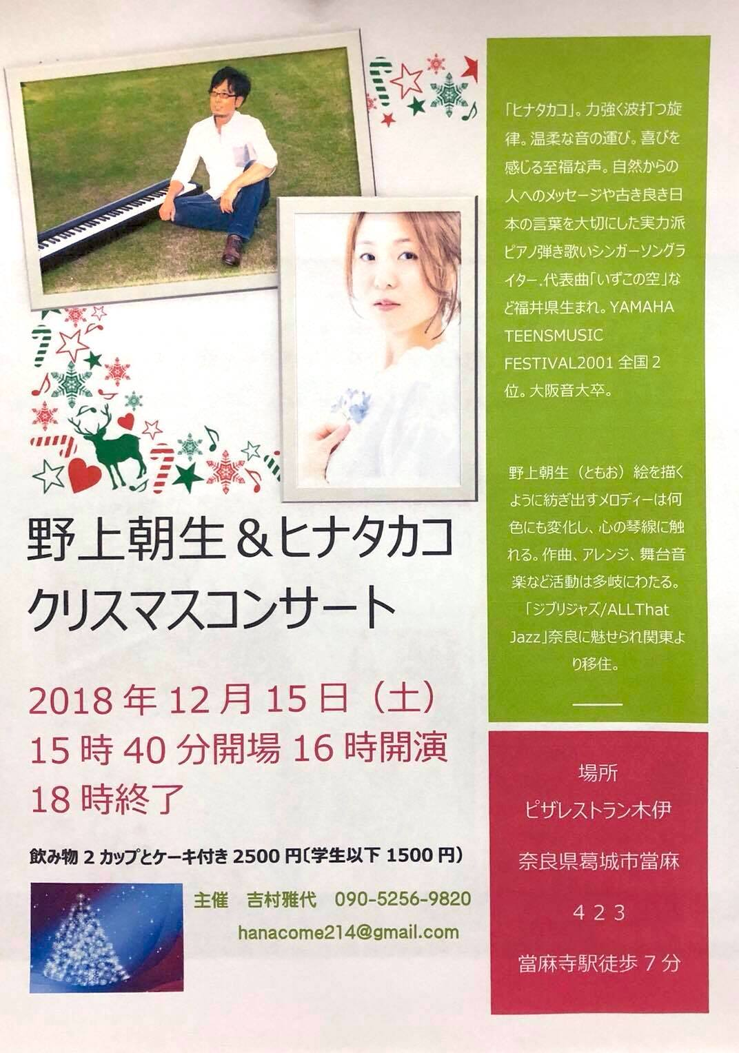 報恩講コンサート@奈良・西光寺さま_a0271541_09364494.jpg