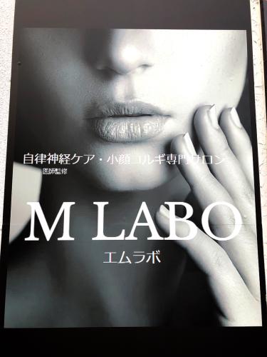 M  LABO(エムラボ)_e0292546_00033361.jpg