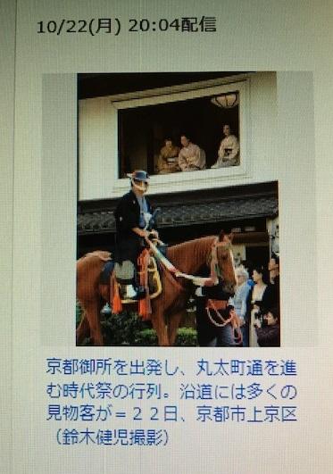 時代祭・鶴のお店と、お客様がネットのニュースに写りました_f0181251_16294167.jpg