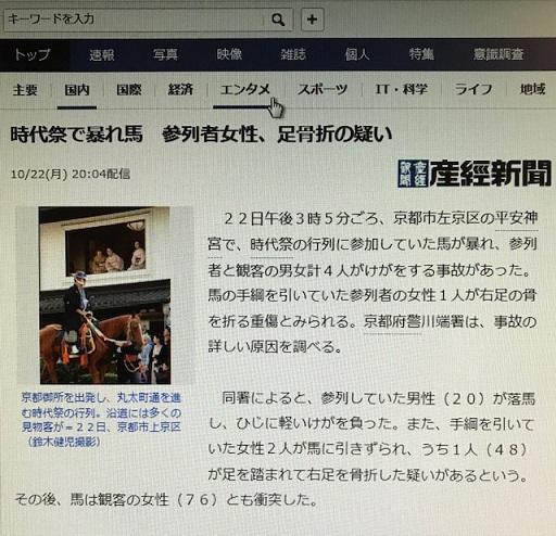 時代祭・鶴のお店と、お客様がネットのニュースに写りました_f0181251_1631217.jpg