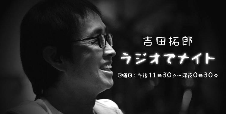 【拓郎いる限り・・】吉田拓郎「ラジオでナイト」_b0008655_19495388.jpg