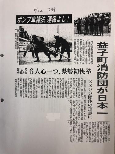 日本一! おめでとう!_d0101562_16364802.jpg